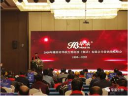 潍坊市华滨生物科技有限公司