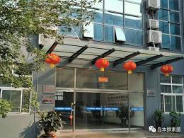 潍坊岛本微生物技术研究所