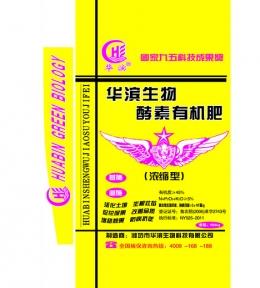 华滨生物酵素有机肥